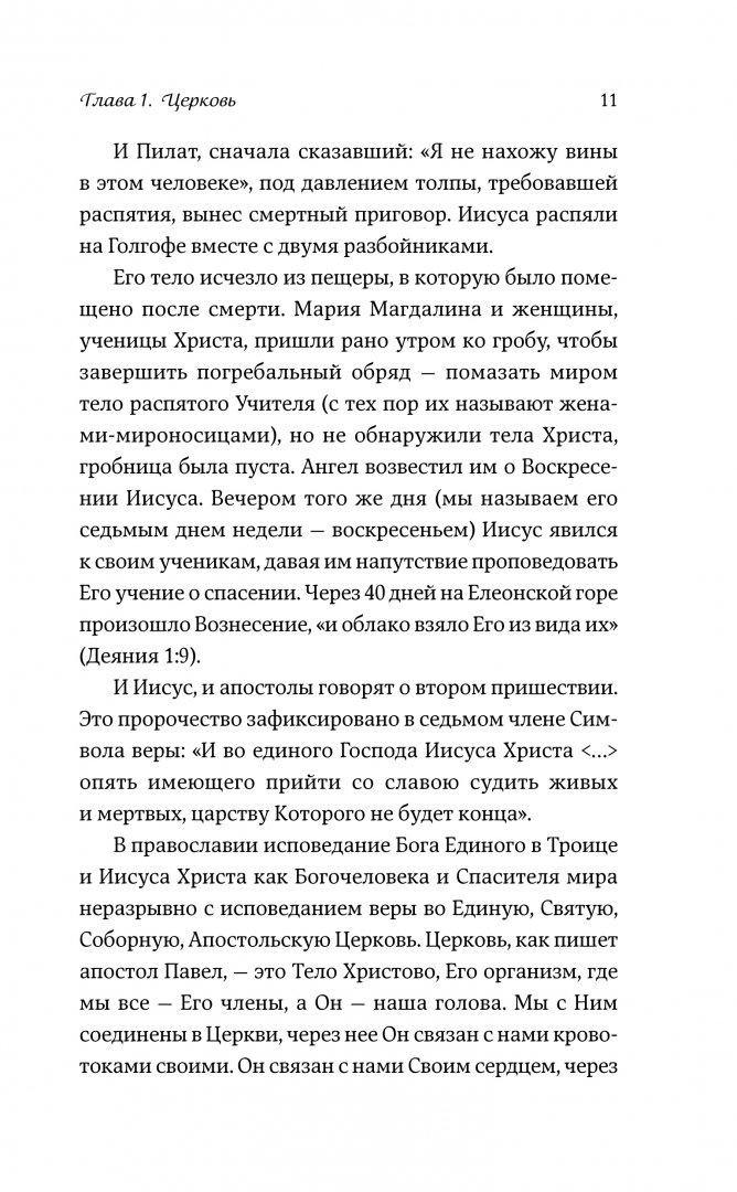 Иллюстрация 12 из 17 для Человек и Церковь: Путь свободы и любви - Протоиерей, Чаландзия | Лабиринт - книги. Источник: Лабиринт