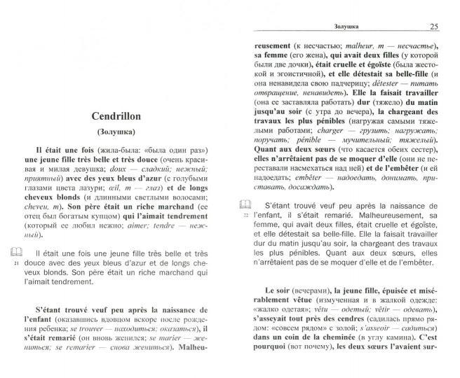 простые сказки на французском языке
