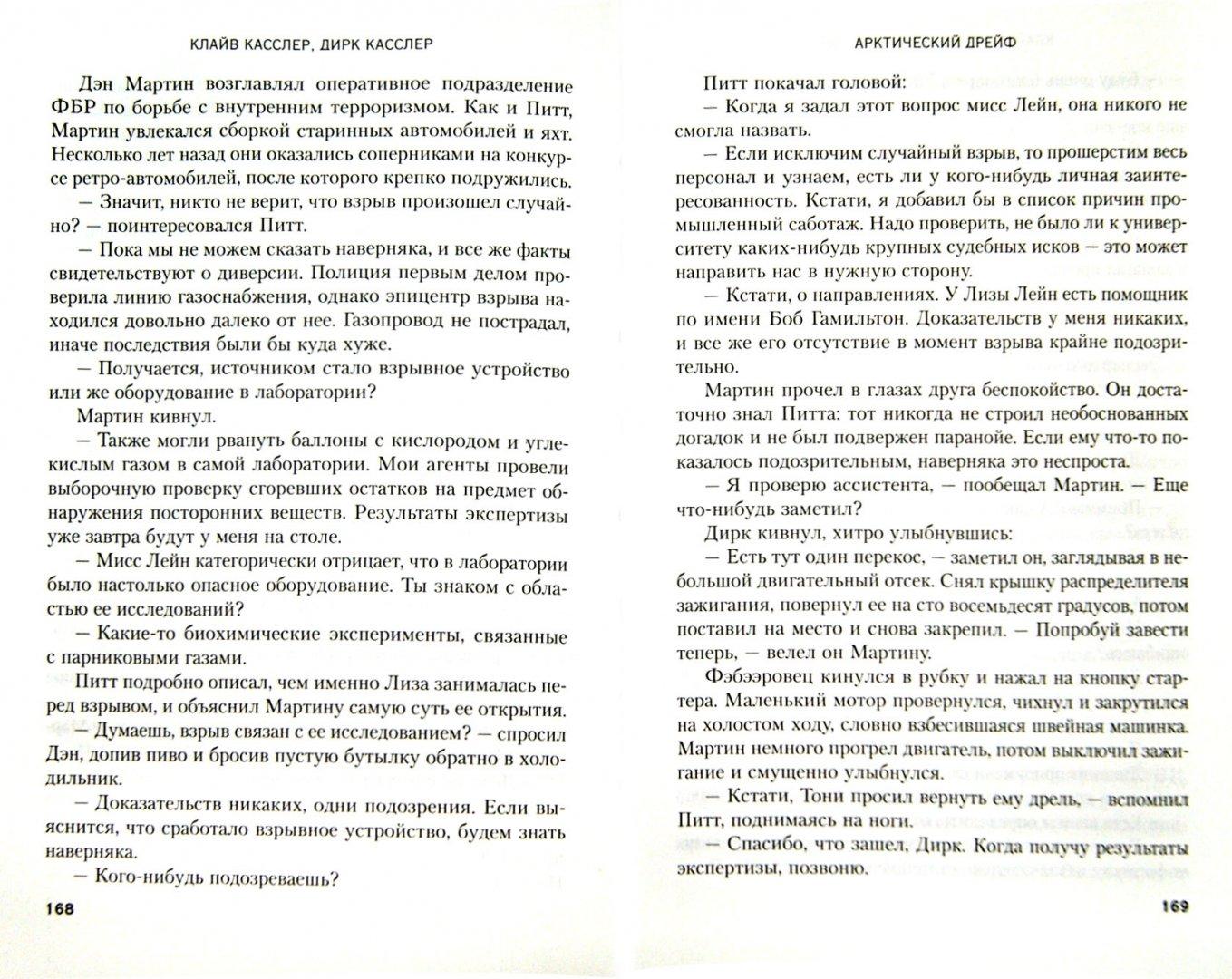 Иллюстрация 1 из 7 для Арктический дрейф - Касслер, Касслер | Лабиринт - книги. Источник: Лабиринт