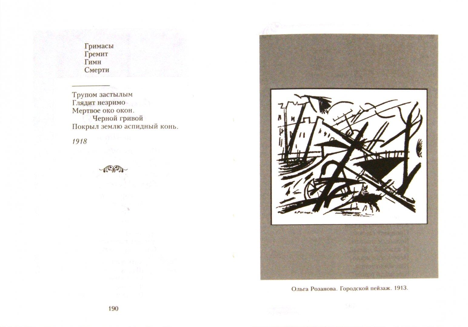 Иллюстрация 1 из 7 для Сокровищница Серебряного века   Лабиринт - книги. Источник: Лабиринт