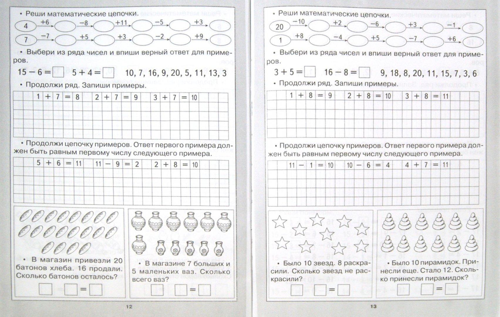 Иллюстрация 1 из 8 для 300 примеров и задач на сложение и вычитание - Наталья Нянковская   Лабиринт - книги. Источник: Лабиринт