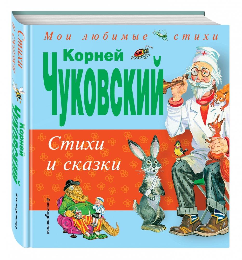 Иллюстрация 1 из 25 для Стихи и сказки - Корней Чуковский | Лабиринт - книги. Источник: Лабиринт
