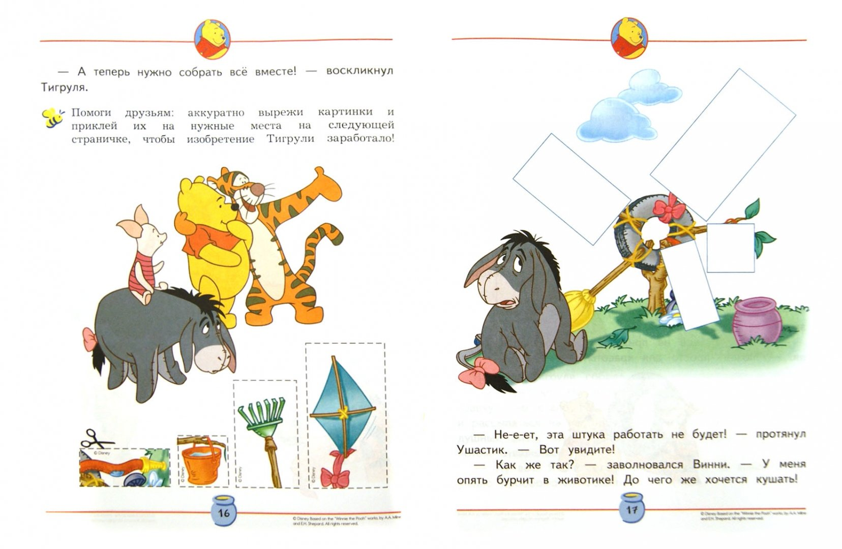 Иллюстрация 1 из 9 для Как накормить Медвежонка | Лабиринт - книги. Источник: Лабиринт