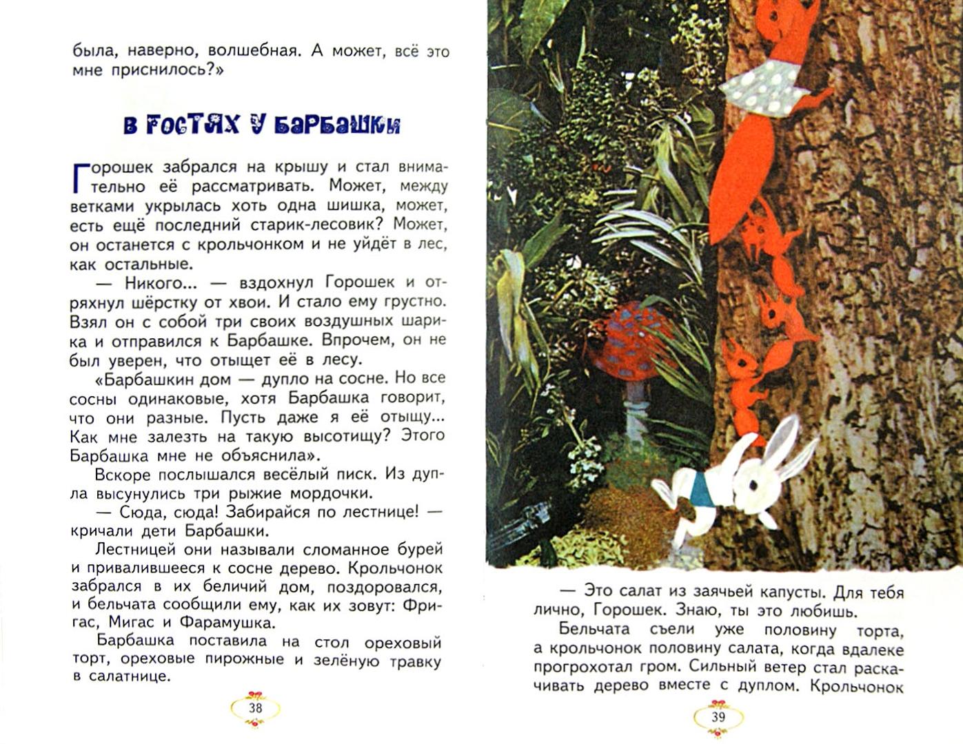 Иллюстрация 1 из 21 для Веселое лето - Елена Бехлерова | Лабиринт - книги. Источник: Лабиринт