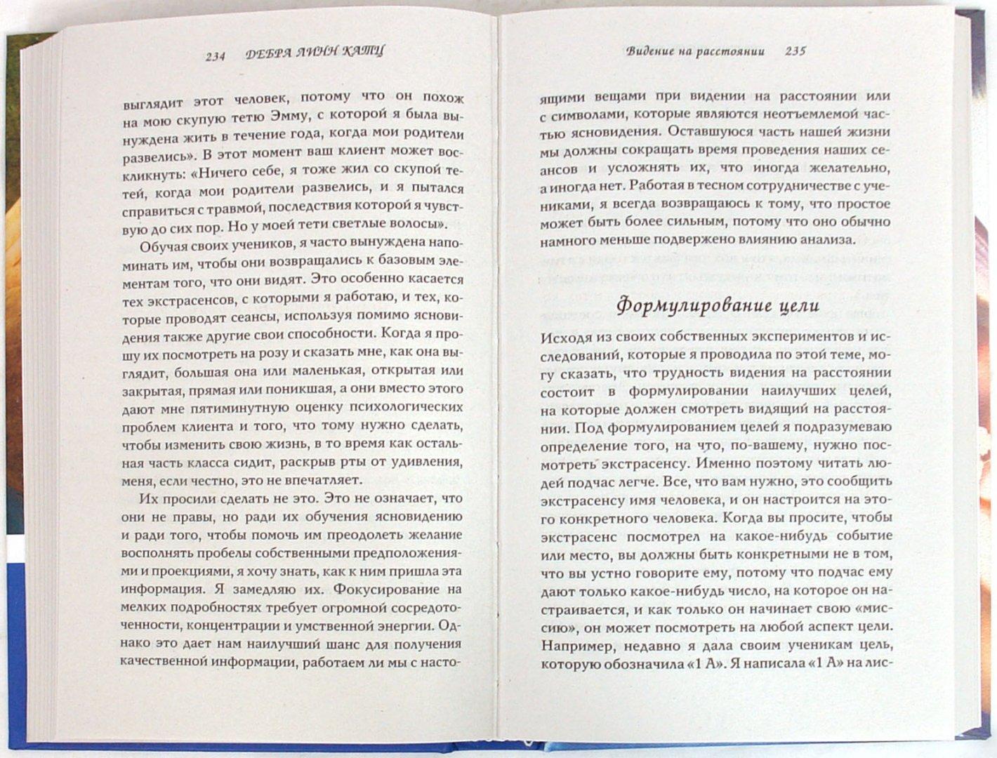 Иллюстрация 1 из 2 для Суперэкстрасенс. Управление вашими врожденными экстрасенсорными способностями - Дебора Катц | Лабиринт - книги. Источник: Лабиринт