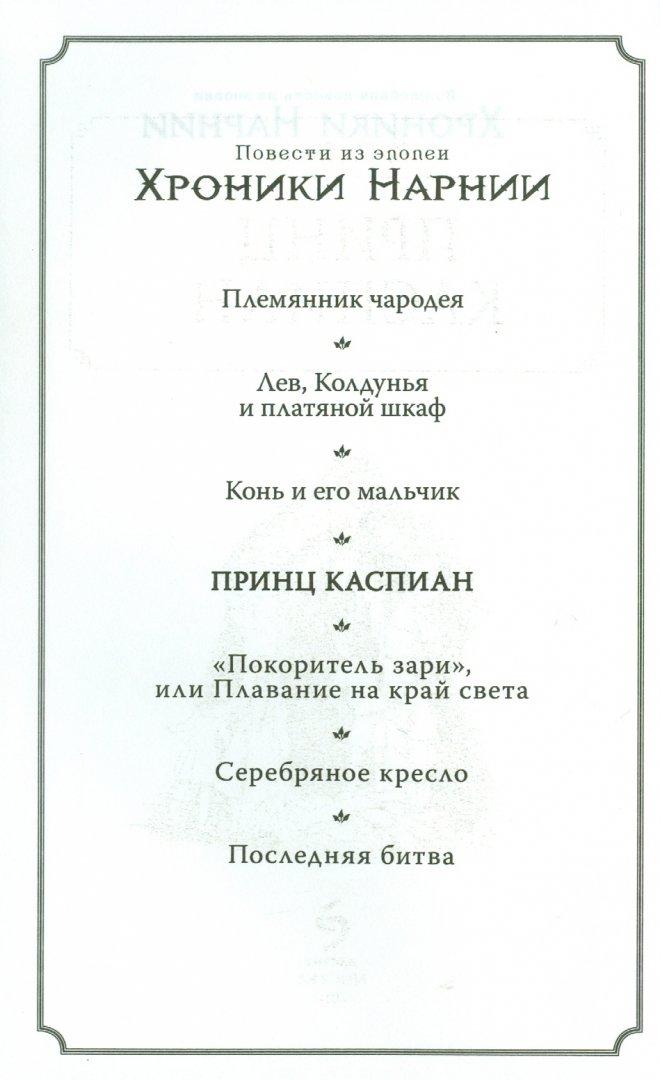 Иллюстрация 1 из 13 для Принц Каспиан - Клайв Льюис | Лабиринт - книги. Источник: Лабиринт