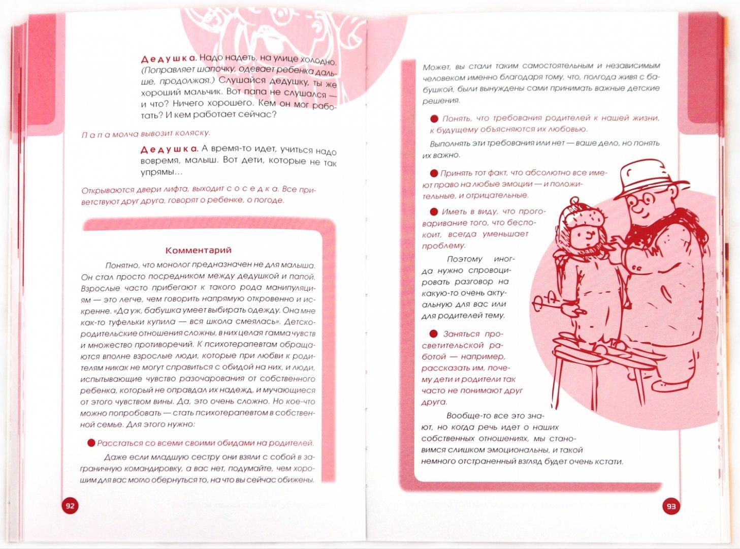 Иллюстрация 2 из 7 для Родителям о детях. Воспитываем ребенка? Или себя? - Светлана Иевлева | Лабиринт - книги. Источник: Лабиринт