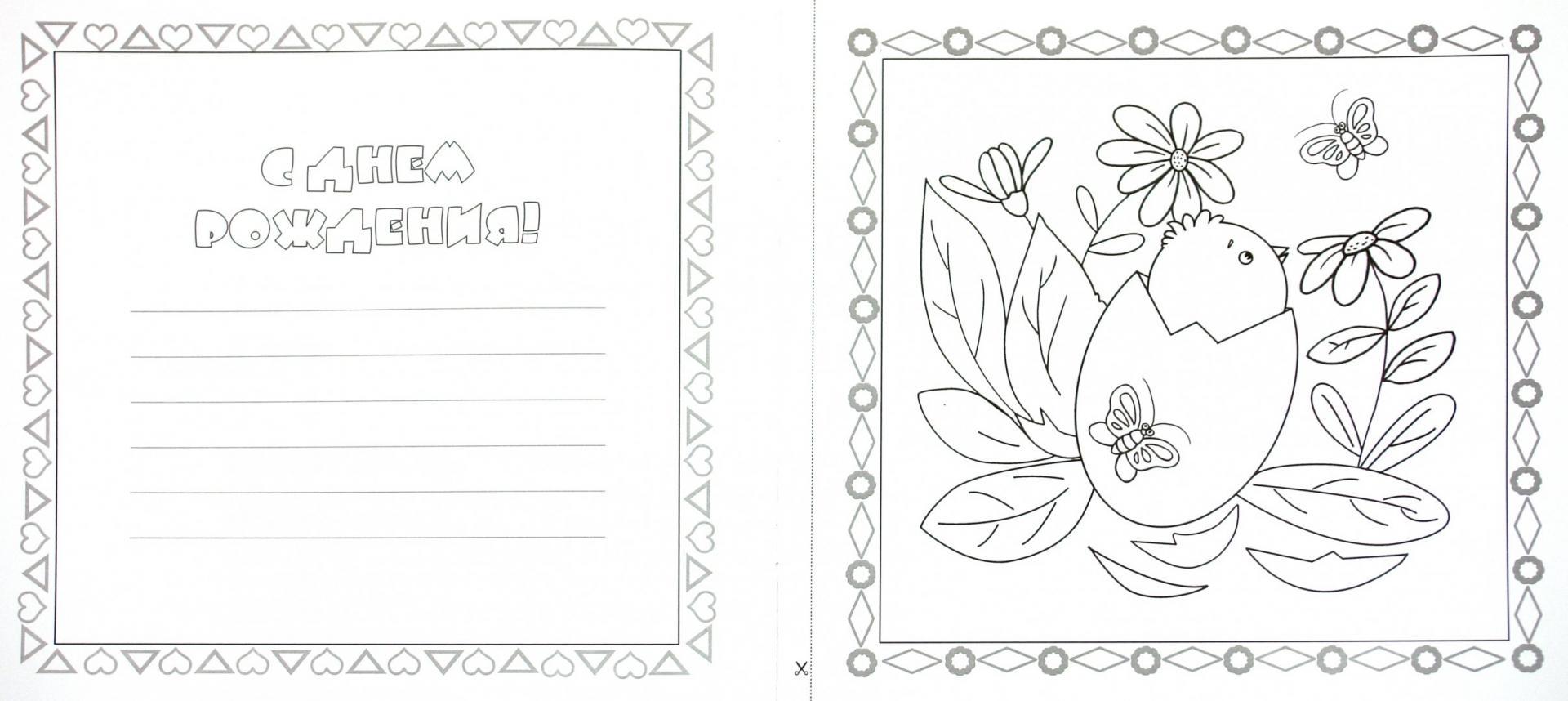Раскраски открытки с днем рождения распечатать