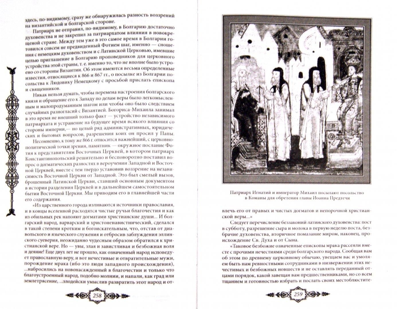 Иллюстрация 1 из 32 для История Византийской империи - Федор Успенский | Лабиринт - книги. Источник: Лабиринт
