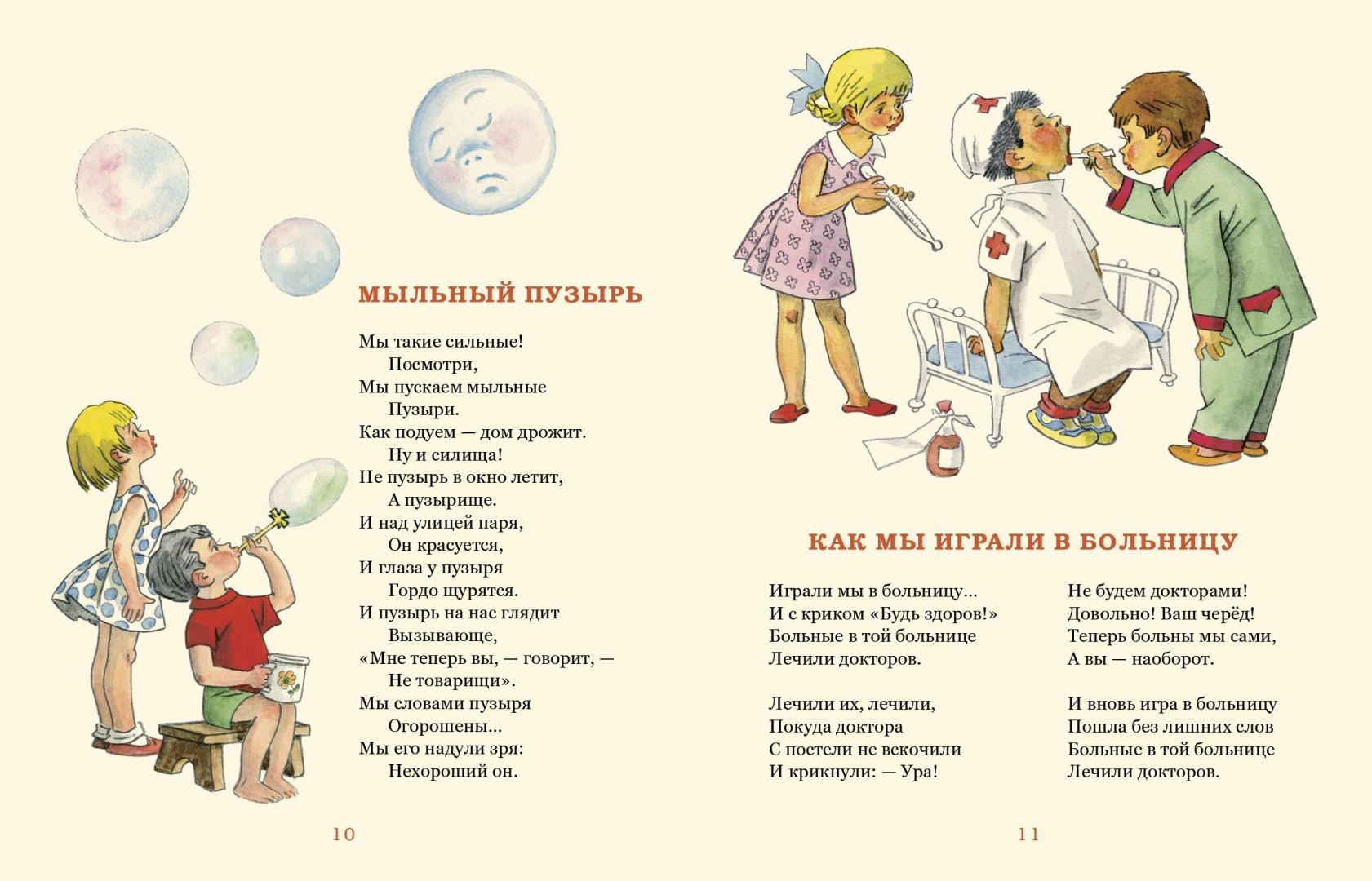 Иллюстрация 2 из 36 для Послушай, черепаха! - Михаил Кудинов | Лабиринт - книги. Источник: Лабиринт