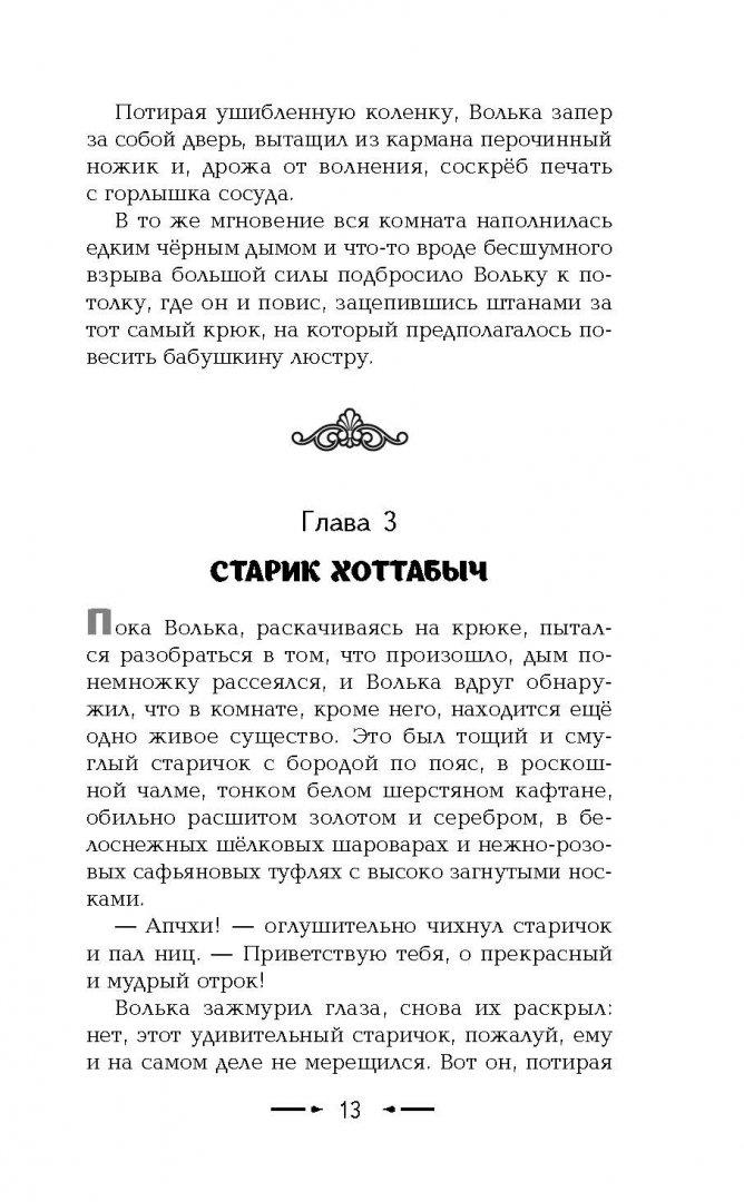 Иллюстрация 10 из 27 для Старик Хоттабыч - Лазарь Лагин | Лабиринт - книги. Источник: Лабиринт
