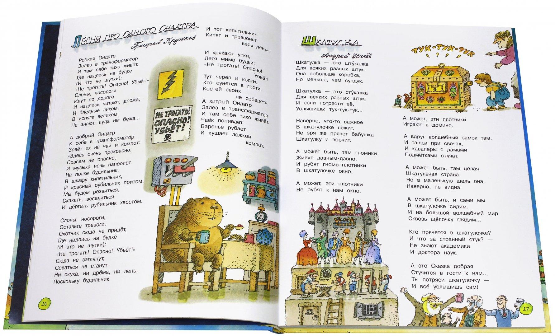 Иллюстрация 1 из 42 для Стихи, которые... - Боровков, Кружков, Усачев, Яснов, Гиваргизов, Сеф, Собакин   Лабиринт - книги. Источник: Лабиринт