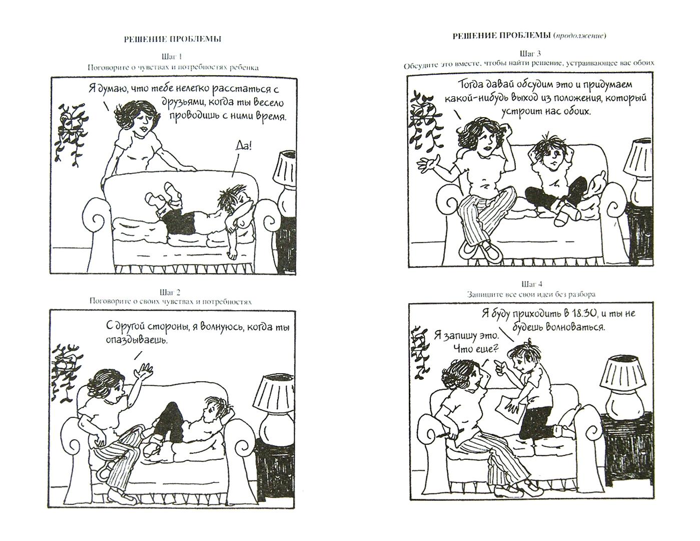 Иллюстрация 1 из 11 для Как говорить, чтобы дети слушали, и как слушать, чтобы дети говорили - Фабер, Мазлиш   Лабиринт - книги. Источник: Лабиринт
