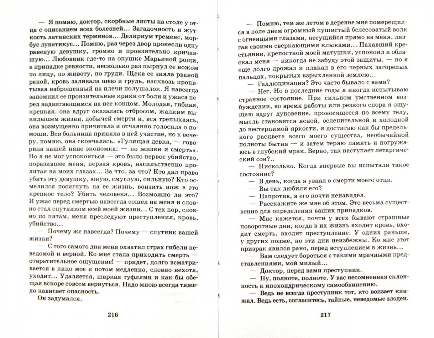 Иллюстрация 1 из 16 для Бархатный диктатор. Рулетенбург - Леонид Гроссман | Лабиринт - книги. Источник: Лабиринт