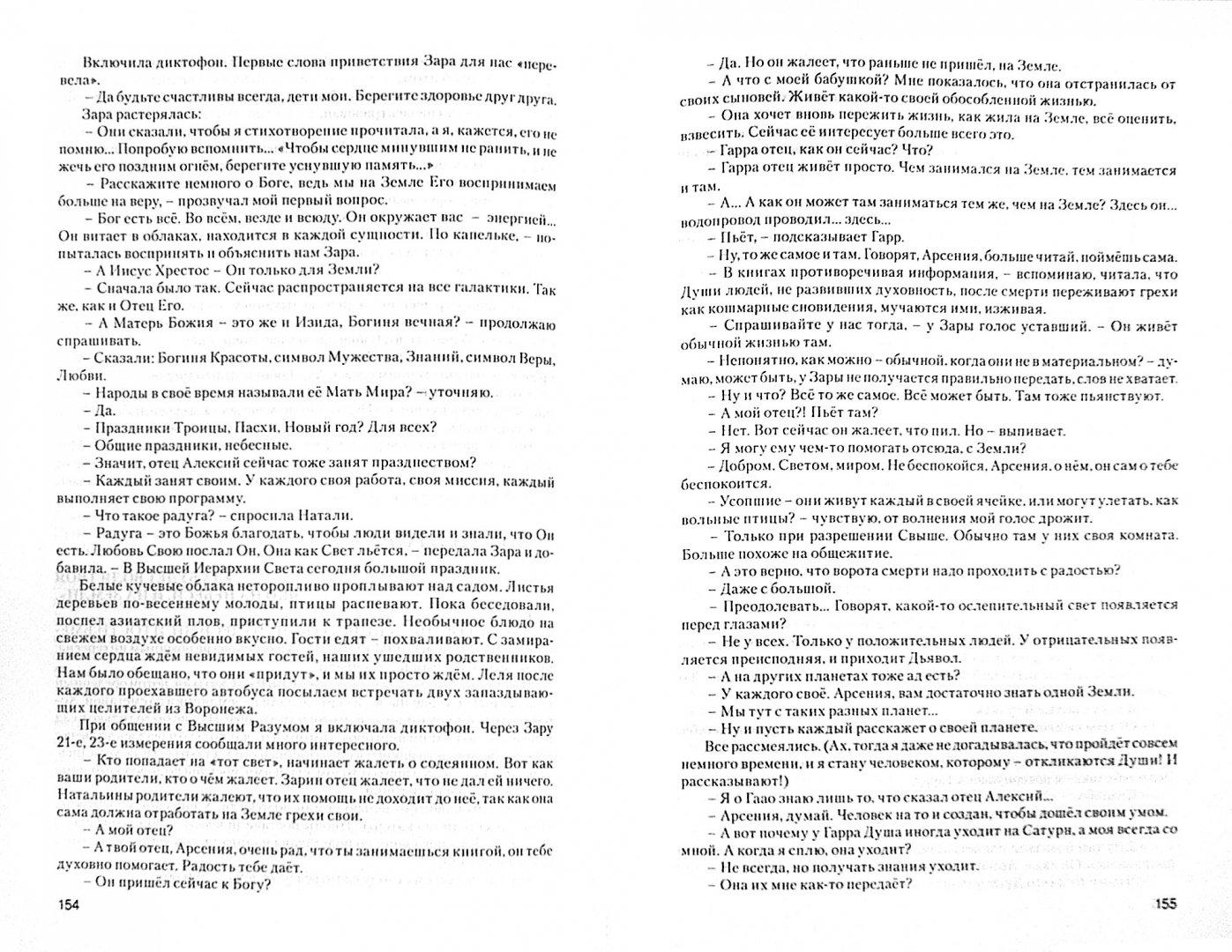 Иллюстрация 1 из 13 для Любовь ведорусы. Книга третья - Арсения Никитенко | Лабиринт - книги. Источник: Лабиринт