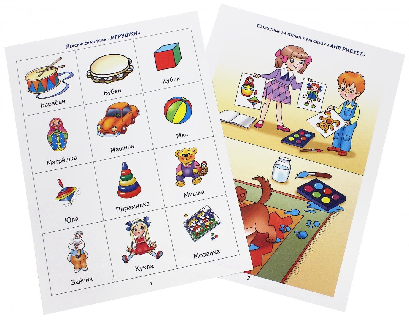 Иллюстрация 1 из 5 для Лексика, грамматика, связная речь. Методическое пособие с иллюстрациями по развитию речи - Куцина, Созонова | Лабиринт - книги. Источник: Лабиринт