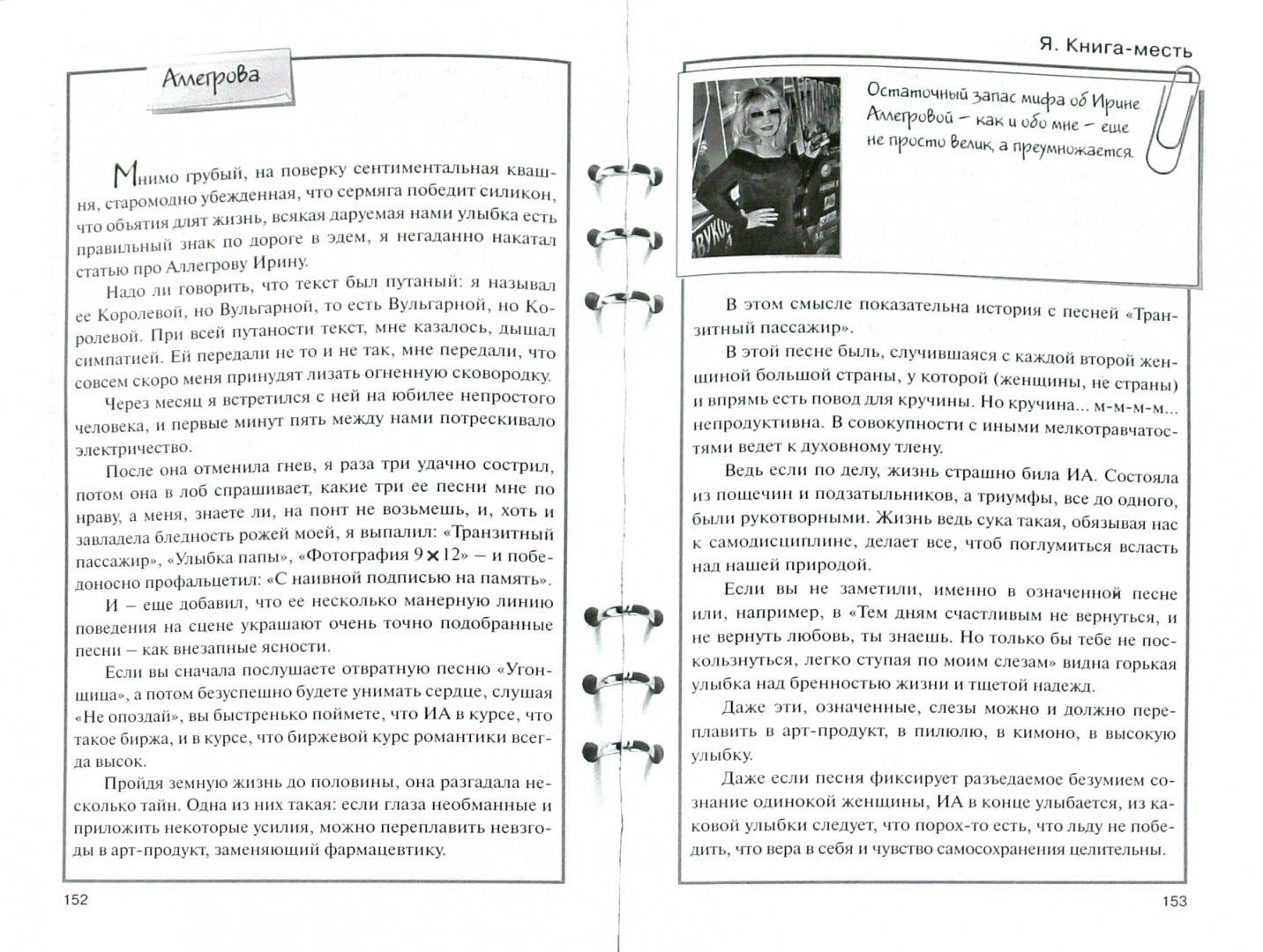 Иллюстрация 1 из 18 для Я. Книга месть - Отар Кушанашвили | Лабиринт - книги. Источник: Лабиринт
