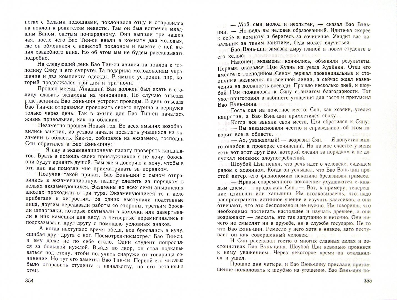 Иллюстрация 1 из 16 для Неофициальная история конфуцианцев - У Цзин-цзы | Лабиринт - книги. Источник: Лабиринт