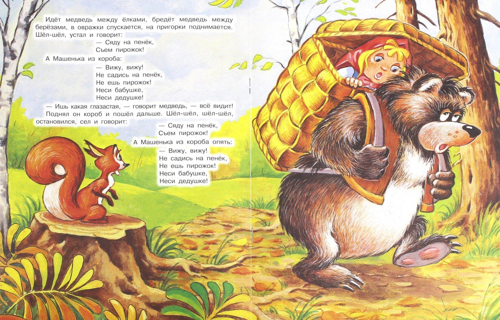 Сказка маша и медведь с картинками и текстом