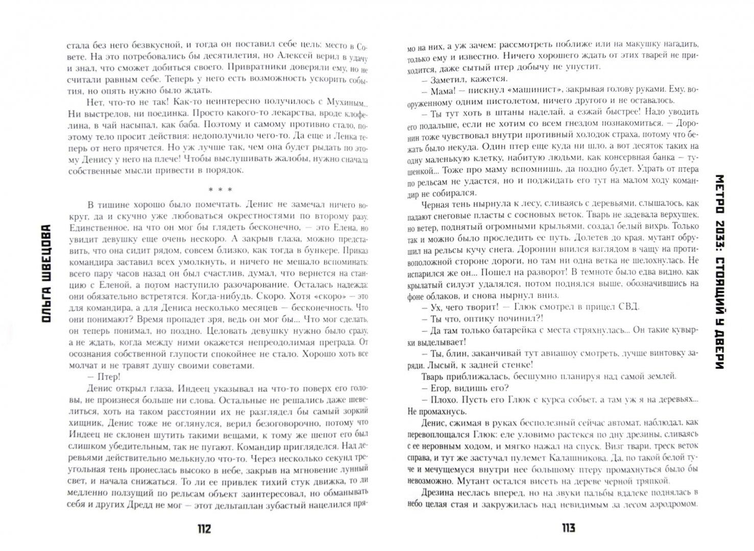Иллюстрация 1 из 26 для Стоящий у двери - Ольга Швецова | Лабиринт - книги. Источник: Лабиринт