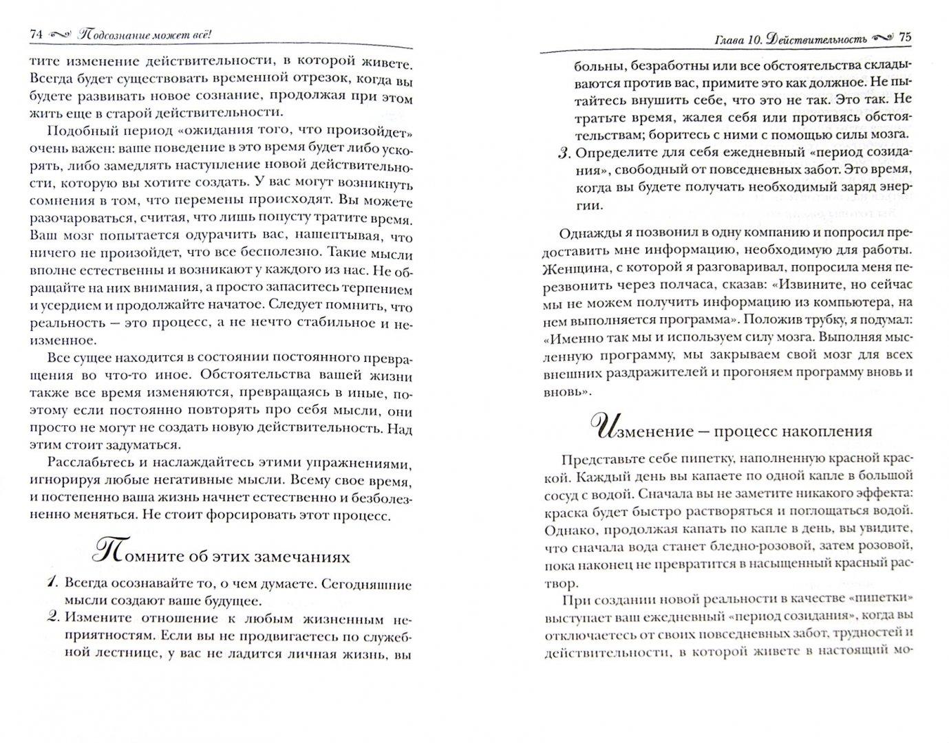 Иллюстрация 1 из 49 для Подсознание может все - Джон Кехо | Лабиринт - книги. Источник: Лабиринт