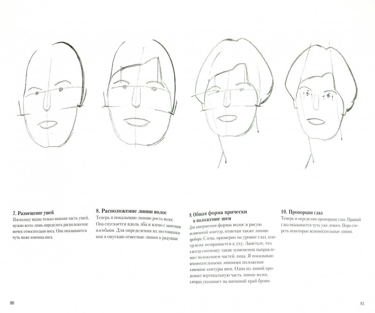 Иллюстрация 1 из 14 для Портретное сходство. Практический курс - Дуглас Грейвз | Лабиринт - книги. Источник: Лабиринт