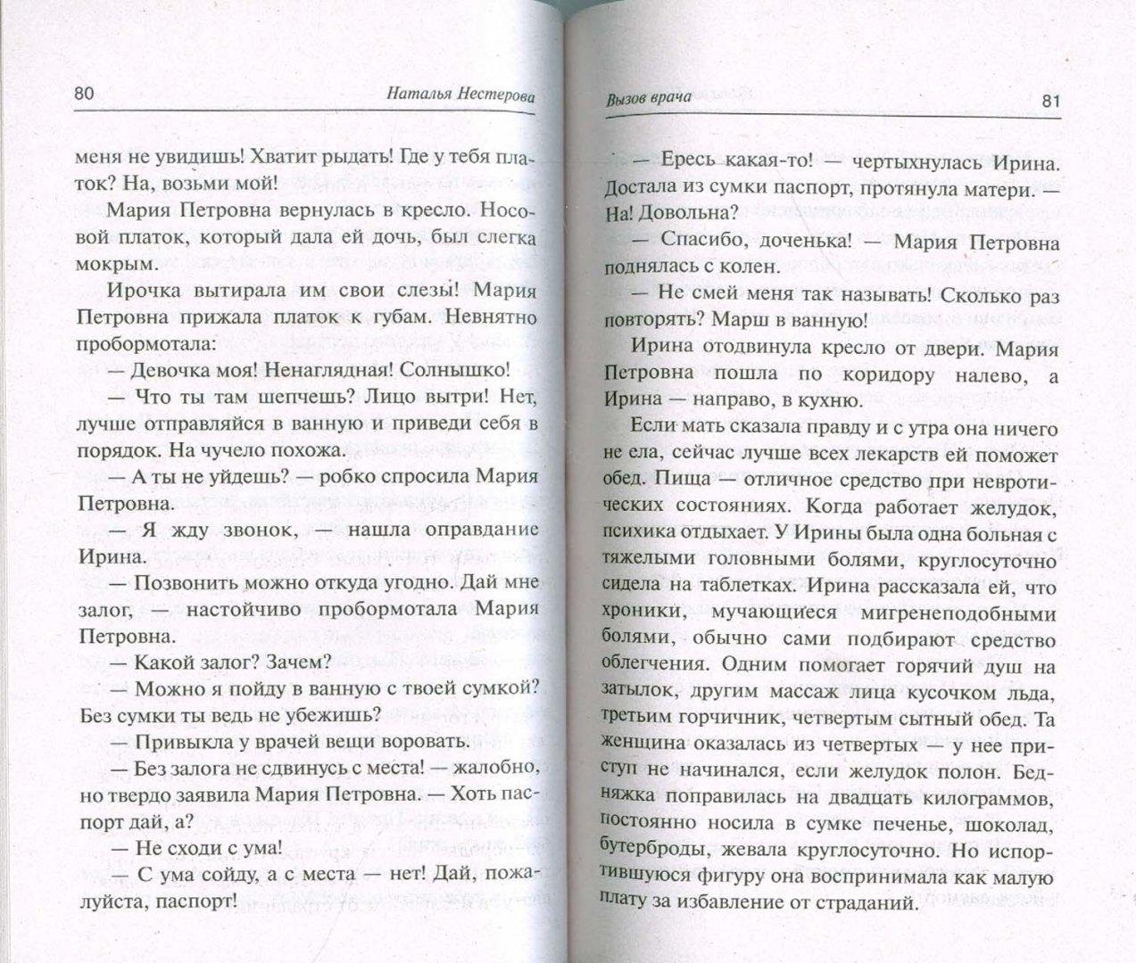 Иллюстрация 1 из 5 для Вызов врача - Наталья Нестерова | Лабиринт - книги. Источник: Лабиринт