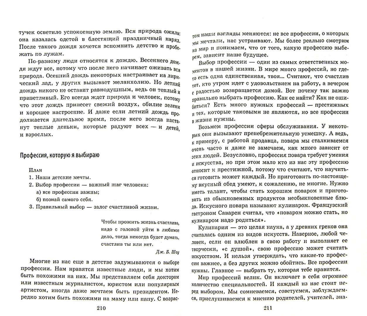 Иллюстрация 1 из 7 для Новейшие сочинения. Все темы 2015. 5-9 классы - Бойко, Калугина, Корсунова | Лабиринт - книги. Источник: Лабиринт