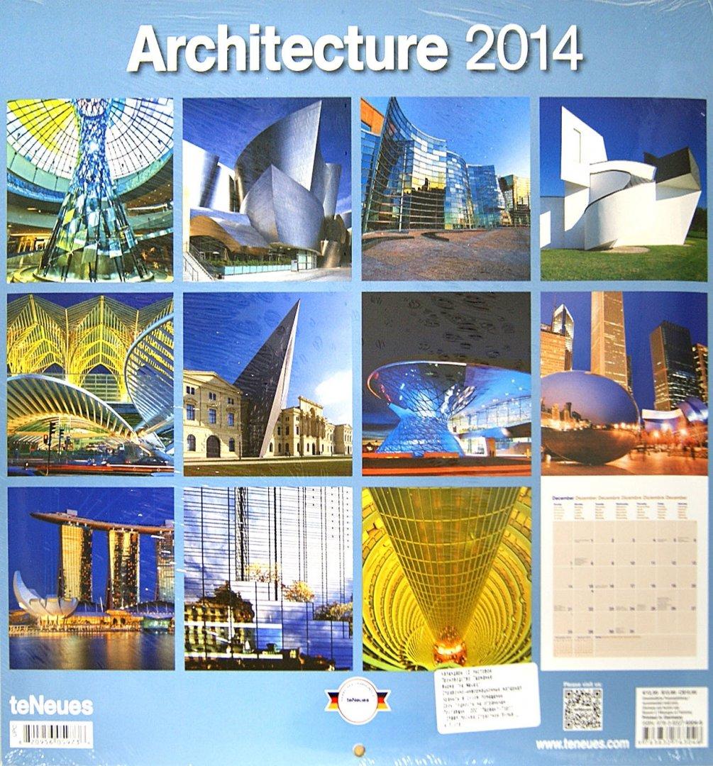 "Иллюстрация 1 из 2 для Календарь на 2014 год ""Архитектура"" (7-6304) | Лабиринт - сувениры. Источник: Лабиринт"