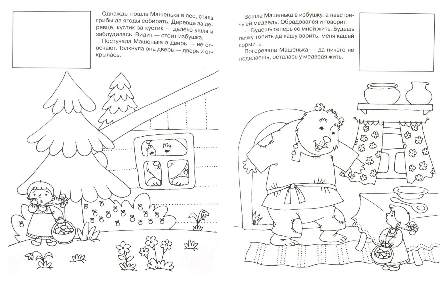 Иллюстрация 1 из 8 для Любимые сказки. С наклейками | Лабиринт - книги. Источник: Лабиринт