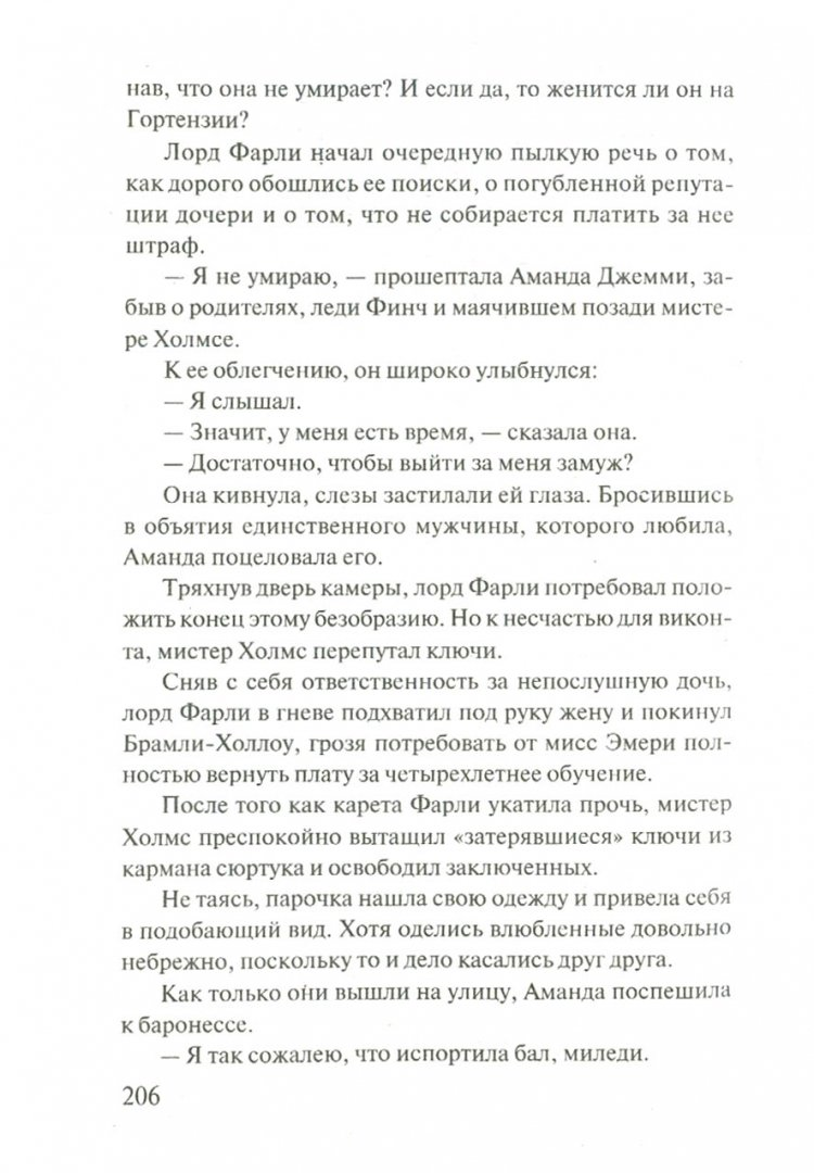 Иллюстрация 1 из 2 для Приди, мой герой! - Стефани Лоуренс | Лабиринт - книги. Источник: Лабиринт