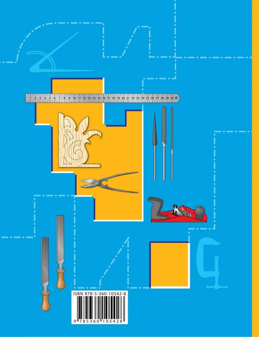 Иллюстрация 1 из 2 для Технология. Индустриальные технологии. 6 класс. Учебник - Тищенко, Симоненко | Лабиринт - книги. Источник: Лабиринт