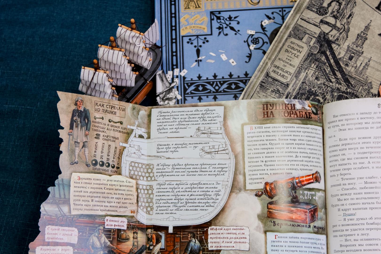Иллюстрация 1 из 352 для Остров Сокровищ - Роберт Стивенсон | Лабиринт - книги. Источник: Лабиринт