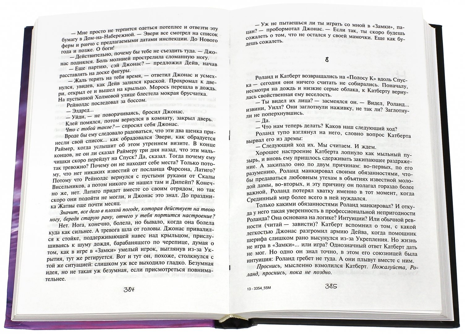 Иллюстрация 1 из 63 для Темная башня: Колдун и кристалл - Стивен Кинг | Лабиринт - книги. Источник: Лабиринт