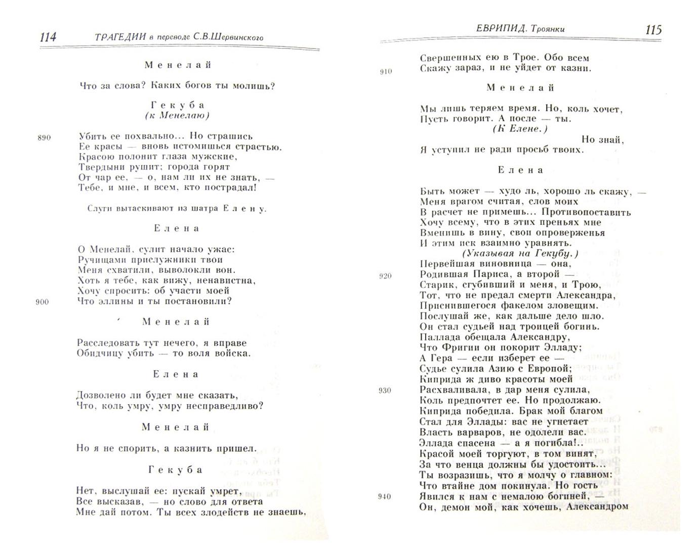 Иллюстрация 1 из 5 для Трагедии в переводе С.В. Шервинского | Лабиринт - книги. Источник: Лабиринт