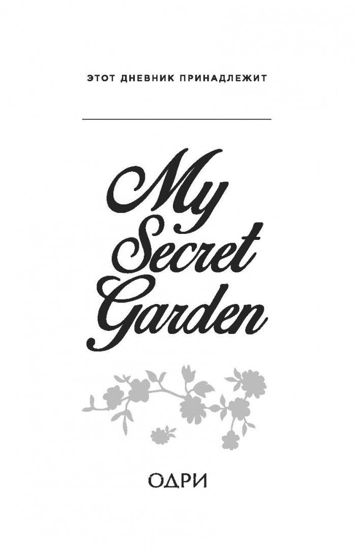 Иллюстрация 1 из 18 для My Secret Garden. 5-Year Memory Book | Лабиринт - канцтовы. Источник: Лабиринт