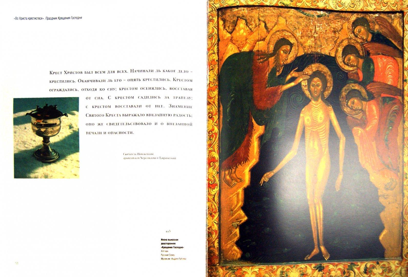 Иллюстрация 1 из 32 для Крест в России (Альбом) - Светлана Гнутова | Лабиринт - книги. Источник: Лабиринт