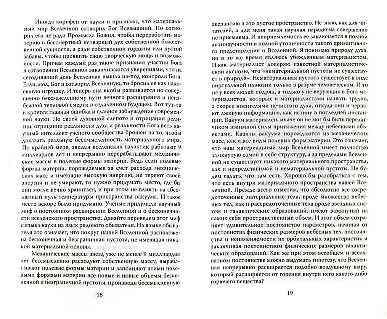 Иллюстрация 1 из 2 для Человек и дьявол. Философия науки и веры - Николай Мальцев   Лабиринт - книги. Источник: Лабиринт