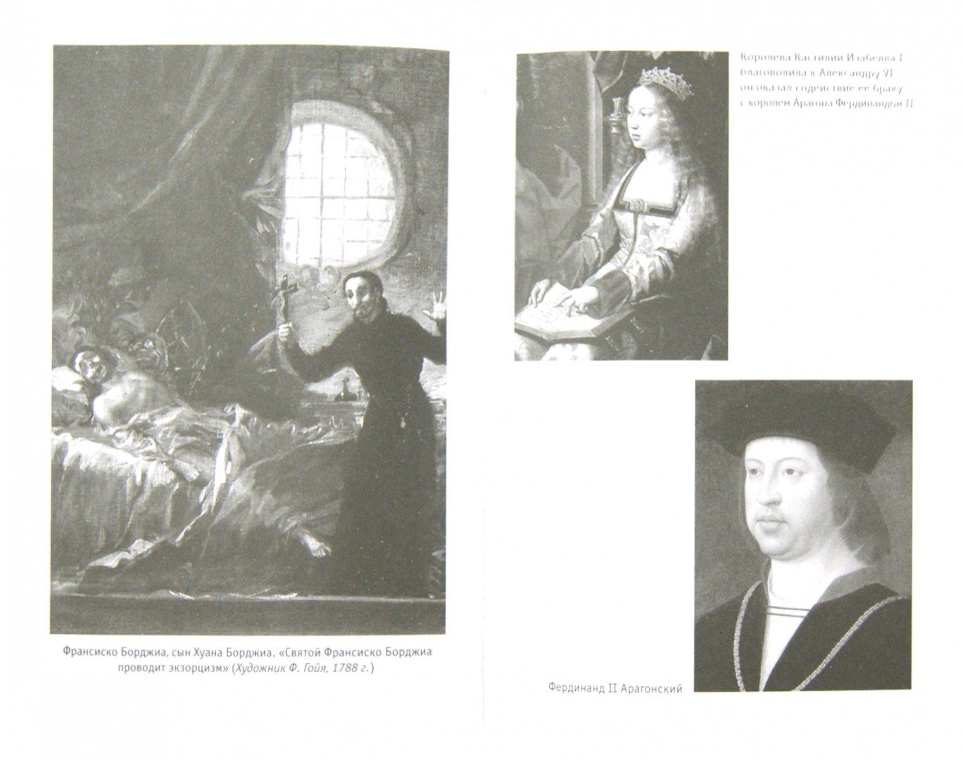 Иллюстрация 1 из 14 для Великие Борджиа. Гении зла - Борис Тененбаум | Лабиринт - книги. Источник: Лабиринт