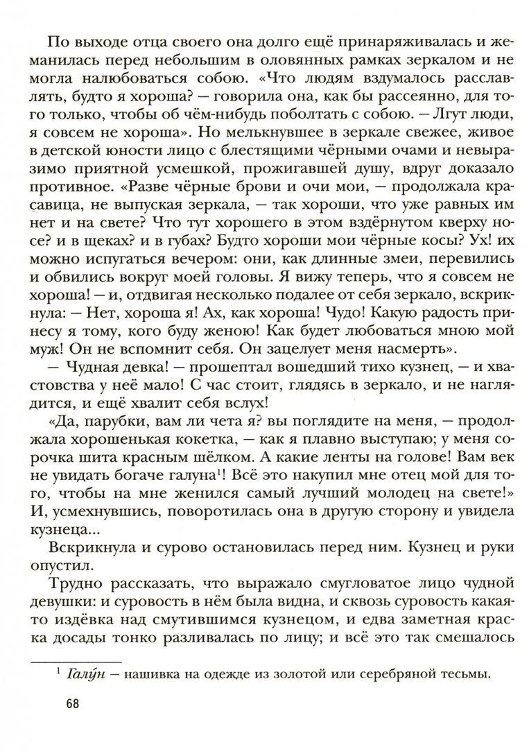 Иллюстрация 1 из 2 для Литература. 6 класс. Учебник. В 2-х частях. Часть 2. ФГОС - Ланин, Устинова, Шамчикова   Лабиринт - книги. Источник: Лабиринт