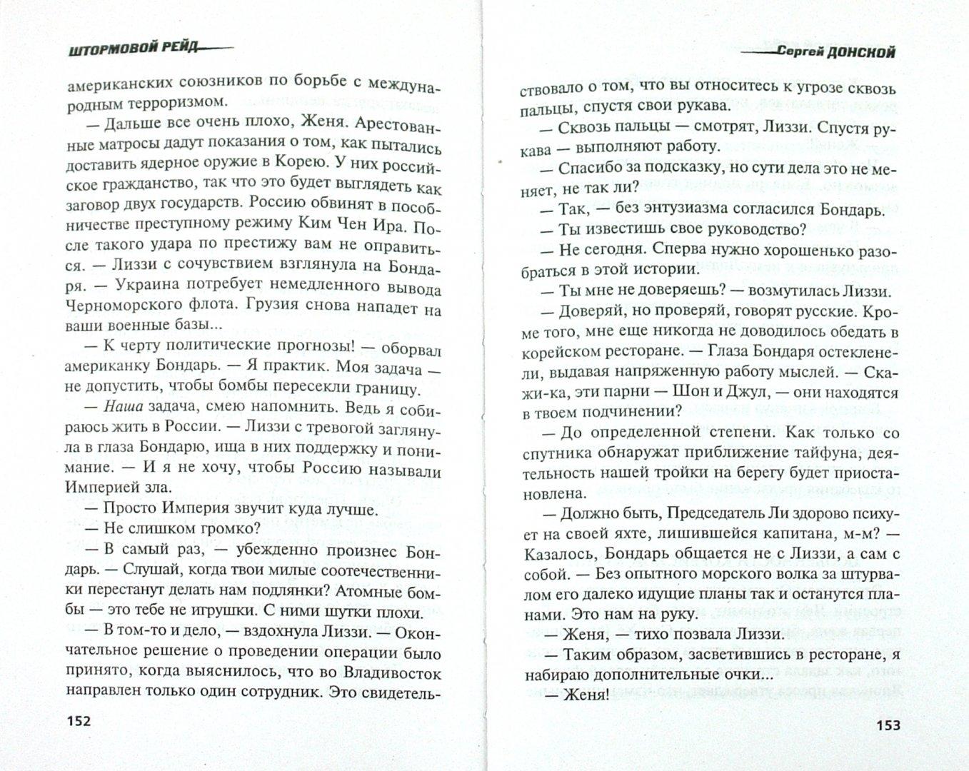 Иллюстрация 1 из 2 для Штормовой рейд - Сергей Донской   Лабиринт - книги. Источник: Лабиринт