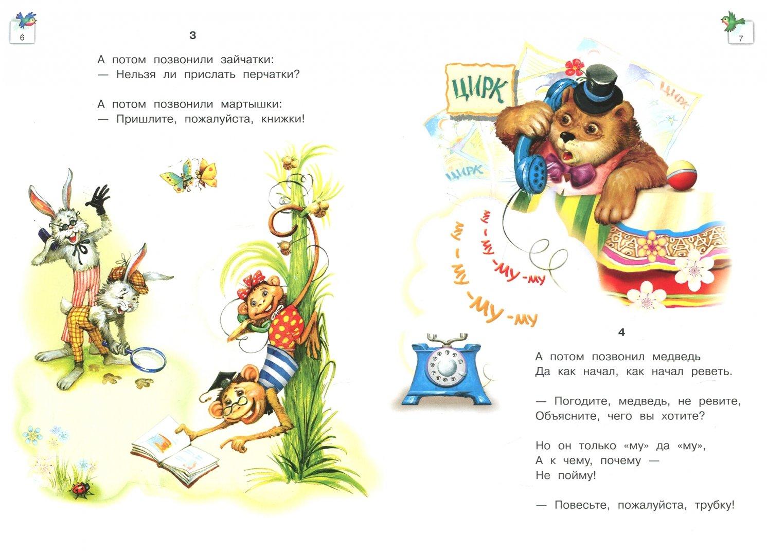 Иллюстрация 1 из 9 для Телефон - Корней Чуковский | Лабиринт - книги. Источник: Лабиринт