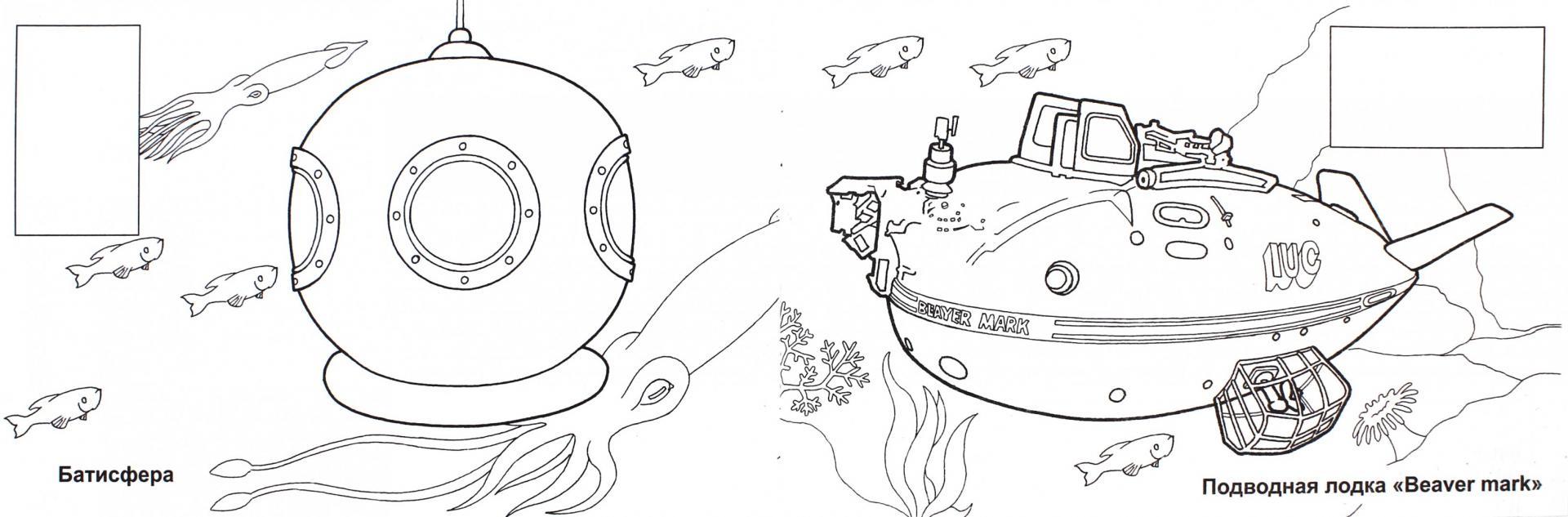 Иллюстрация 1 из 17 для Техника морских глубин | Лабиринт - книги. Источник: Лабиринт