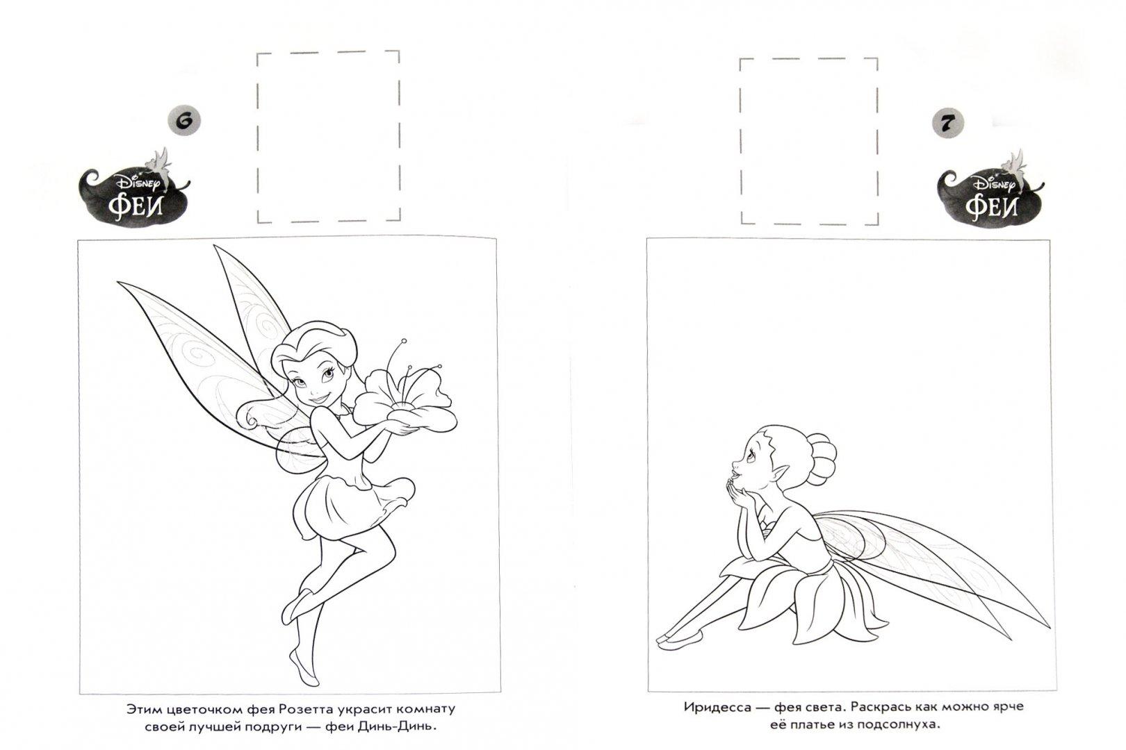 Иллюстрация 1 из 15 для Фея. Наклей и раскрась (№ 1290) | Лабиринт - книги. Источник: Лабиринт