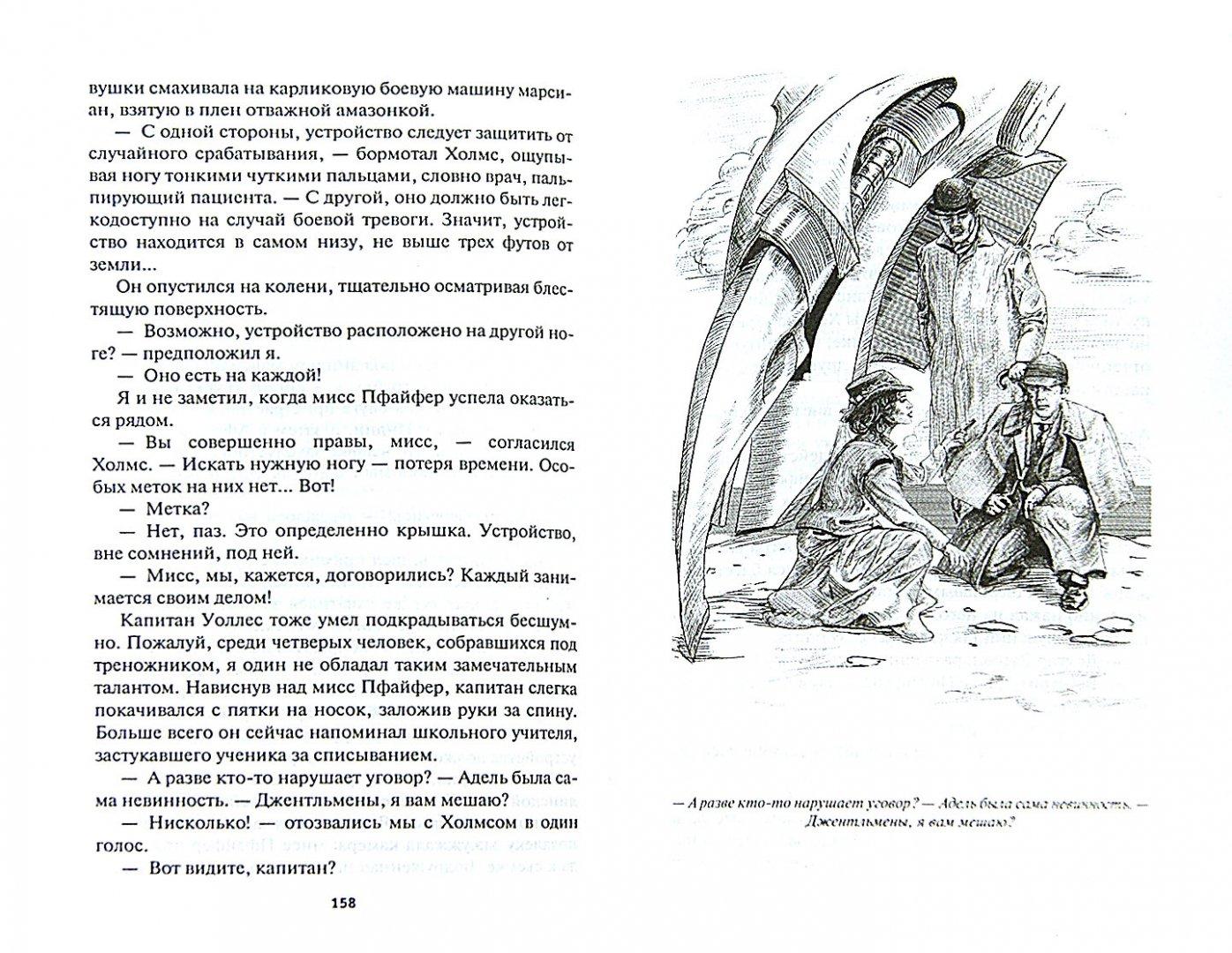 Иллюстрация 1 из 5 для Шерлок Холмс против марсиан - Генри Олди | Лабиринт - книги. Источник: Лабиринт