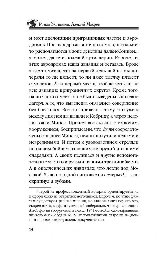 Иллюстрация 11 из 37 для Разговор с Вождем - Злотников, Махров | Лабиринт - книги. Источник: Лабиринт
