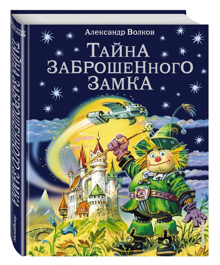 Иллюстрация 1 из 94 для Тайна заброшенного замка - Александр Волков | Лабиринт - книги. Источник: Лабиринт