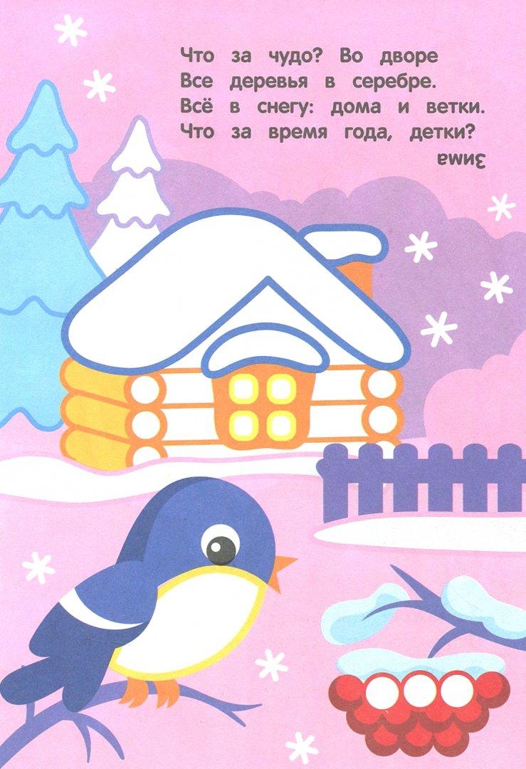 Иллюстрация 1 из 18 для Погода и времена года. Книжка ...