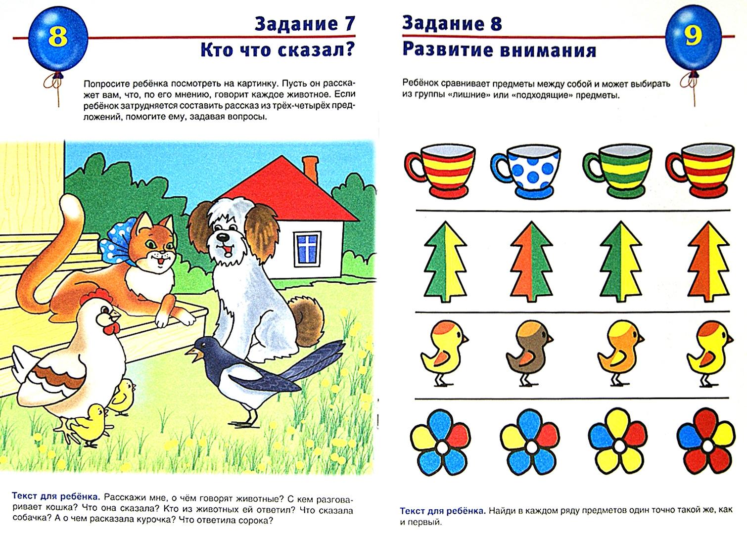 Иллюстрация 1 из 9 для Тестовые задания для детей. Логика ...
