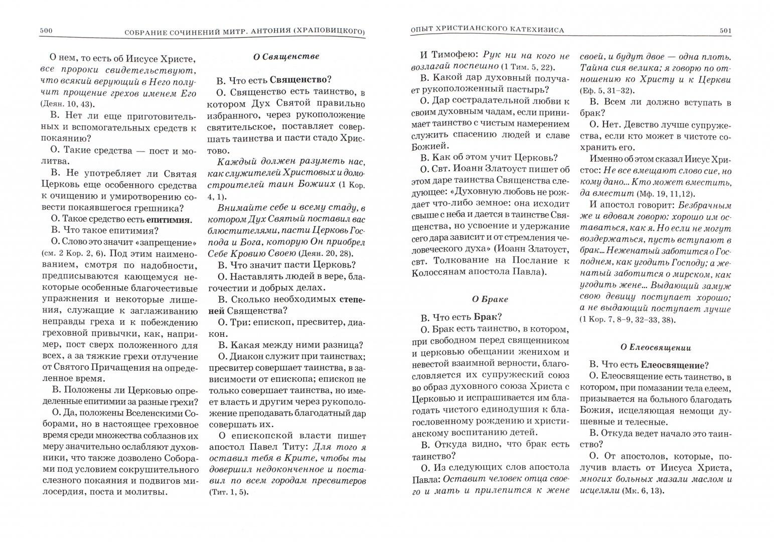 Иллюстрация 1 из 9 для Собрание сочинений. Том 1 - Антоний Митрополит | Лабиринт - книги. Источник: Лабиринт